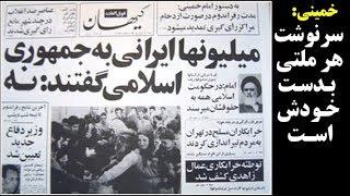 IRAN, Uprising, خامنه اي و خميني « خدعه و فريب ـ فقه شيعه » ـ سرکوب ايران؛