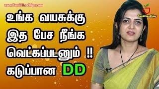 உங்க வயசுக்கு இத பேச நீங்க வெட்கப்படனும் !! கடுப்பான DD | Tamil Cinema News | - TamilCineChips