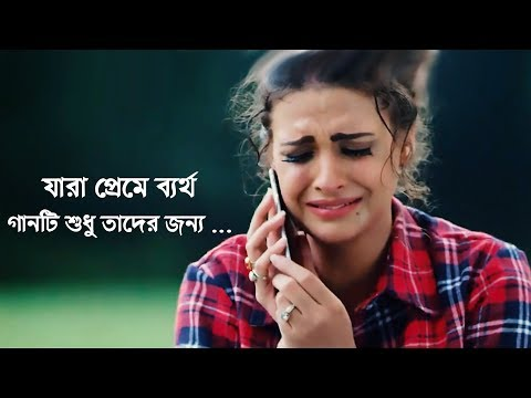 Xxx Mp4 প্রেমে ব্যর্থ হয়েছেন গানটি শুনুন New Bangla Sad Song 2018 Rahat Ft Tazul Islam Official Song 3gp Sex