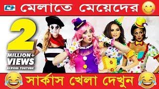 মেলাতে মেয়েদের সার্কাস খেলা দেখুন | bangla comedy circus 2017
