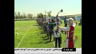 Iran 64 Men & Women Compound & Recurve competition رقابت شصت و چهار كماندار زن و مرد ايران