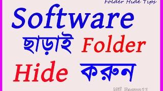 How to hide the computer's folders- (bangla tutorial)-folder hidden tips