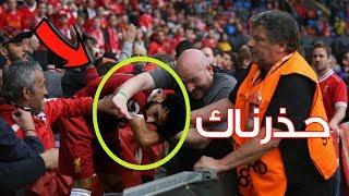 شاهد مافعله جماهير ليفربول مع محمد صلاح وماذا قالوا له !!