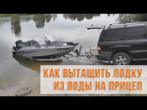 достать лодку из воды