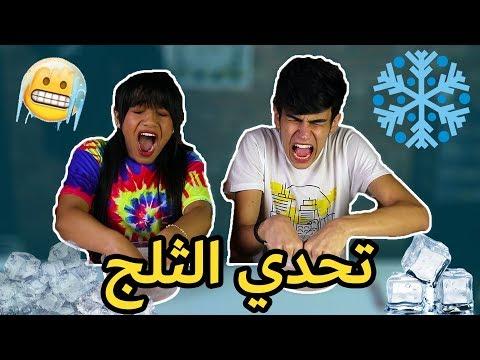 """Xxx Mp4 مريم و كاج تحدي الصداقه Vs تحدي الثلج """"😱😭❄ 3gp Sex"""