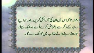 Surah Al-Jinn (Chapter 72) with Urdu translation, Tilawat Holy Quran, Islam Ahmadiyya