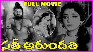 Sathi Arundathi || Telugu Full Length Movie - Jamuna,Geethanjali,Rukmini