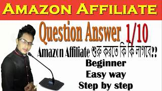 What will needed for starting Amazon Affiliate Bangla Tutorial Question Answer 1/10