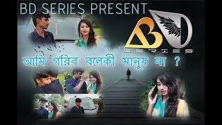New Bangla Short Film | Ami Gorib Boleki Manush Na ? | Bangla Natok ? Bangla Short Film 2017