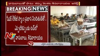 Chaitanya College Dean Arrested in TS EAMCET 2016 Paper Leak Scam | NTV