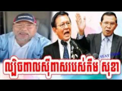 RFA Cambodia Hot News Today Khmer News Today Night 01 06 2017 Neary Khmer