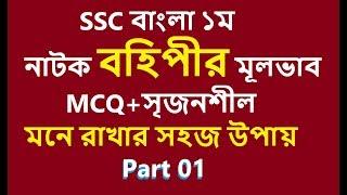 বহিপীর নাটক SSC Bangla 1st part 01