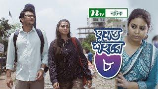 Ghumonto Shohore | ঘুমন্ত শহরে | EP 08 | Orsha | Vabna | FS Nayeem | NTV Popular Drama Serial 2019