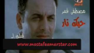كليب حبك نار - مصطفى قمر