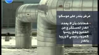 LBCI News-ما هو عرض السعودية لروسيا مقابل تقليص دعمها لسوريا؟