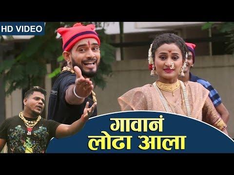 Xxx Mp4 गावानं लोढा आला Gavan Lodha Aala Kishore Nagavkar Marathi Lokgeet 2018 3gp Sex