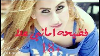 فضيحة فضيحة ... الفنانة اماني علاء 18+