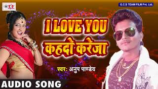NEW SONG -  I Love You Kahdo Kareja - Anup Pandey - Bhojpuri super Hit Song 2018 - TEAM FILM