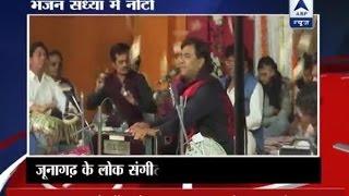 Gujarat: Watch people shower notes during bhajan sandhya