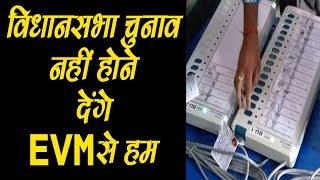 विधानसभा चुनाव नहीं होने देंगे EVM से हम  Advocate Bhanu Pratap Singh Supreme Court
