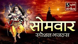 सोमवार स्पेशल भजन || ॐ मंगलम ओमकार || Popular Shiv Bhajans || Somwar Special - शिव भक्ति ||