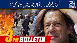 News Bulletin | 3:00pm | 24 May 2019 | 24 News HD