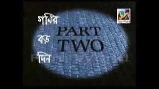 Mr. Bean Full Bangla Part-3