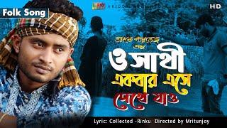 ও সাথী একবার এসে দেখে যাও কত সুখে আছি (রিংকু )-২ _by (SK Parves) O Shati Akbar Dakha Jayo