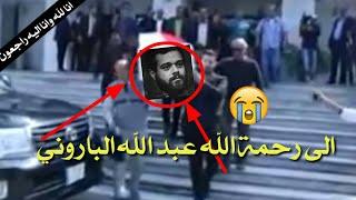 لحظة وفاة الفنان #عبدالله_الباروني شاهد ماذا قال اخر لحظات وفاته💔🚫