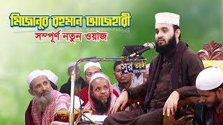 মিজানুর রহমান আজহারী সম্পূর্ণ নতুন ওয়াজ | Mizanur Rahman Azhari New Waz | Bangla Waz | Islamer Rasta