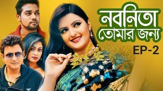 Nobonita Tomar Jonno | Episode 02 | Porimoni | Amin Khan | Asif Noor | Popy | B U Shuvo