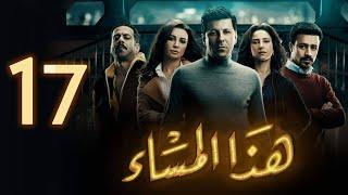 مسلسل هذا المساء - الحلقة السابعة عشر | Haza Almasaa - EPS 17