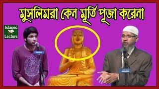 মুসলিমরা কেন মূর্তি পূজা করেনা? তুমুল বির্তক | Dr Zakir Naik Bangla Lecture Part-63