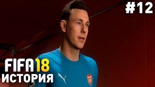 Прохождение FIFA 18 История Алекса Хантера [#12] | СПАСАЕМ КАРЬЕРУ ДЭННИ [ПК]
