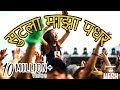 Sutla Maza Padar  (VDj Devensh) Remix Marathi