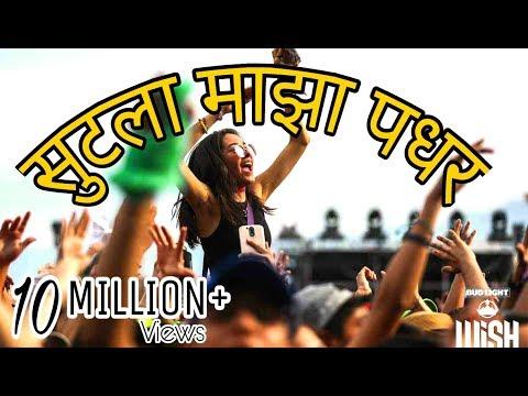 Sutla Maza Padar Remix (Dj Devensh) Www.Remixmarathi.com-hdvid.in