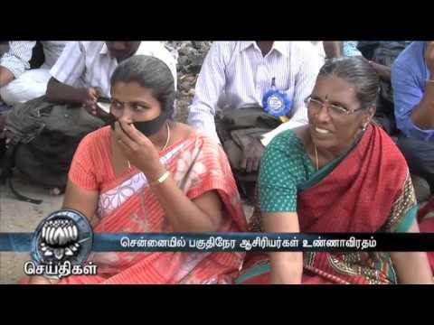 Teachers Hunger Fast Strike in Chennai - Dinamalar Video Dated Feb 2016