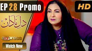 Drama | Dil e Nadaan - Episode 28 Promo | Express Entertainment Dramas | Abid Ali, Zaheen Tahira
