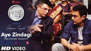 Aye Zindagi Full Song Aamir Khan | Satyamev Jayate