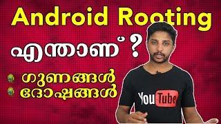 ആൻഡ്രോയിഡ് റൂട്ടിംഗ് | ഗുണങ്ങളും | ദോഷങ്ങളും | What is Android Rooting? Advantages, Disadvantages