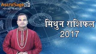 मिथुन राशिफल २०१७ : Gemini Horoscope 2017 in Hindi