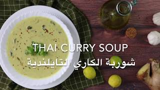 Thai Soup Inspired by Judy Karim - When Judy Ate The Kela