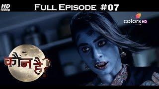 Kaun Hai ? - 13th July 2018 - कौन है ? - Full Episode