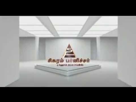 Sigaram Furniture & Home Appliances Latest TV Tamil Advertisement