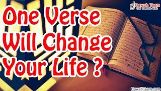 One Verse Will Change Your Life ? ᴴᴰ ┇Mufti Ismail Menk┇ Dawah Team