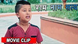 राम नाम सत्य | Nepali Movie Clip | Nai Nabhannu La 4 | Paul Shah/Barsha Raut