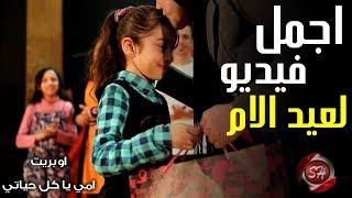 اوبريت امى يا كل حياتى غناء احمد عبيه - مرام - سمر - سلمى -  يارا 2018  (كل سنة وانتى طيبة يا امى)
