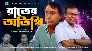 Rater Otithi Bangla Natok | Khalid Mahmud Mithu | Humayun Faridi, Shams Sumon