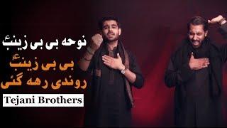 15 Rajab Noha Bibi Zainab (sa)   Bibi Zainab Rondi Reh Gayi   Tejani Brothers   Nohay 2017 / 1439H