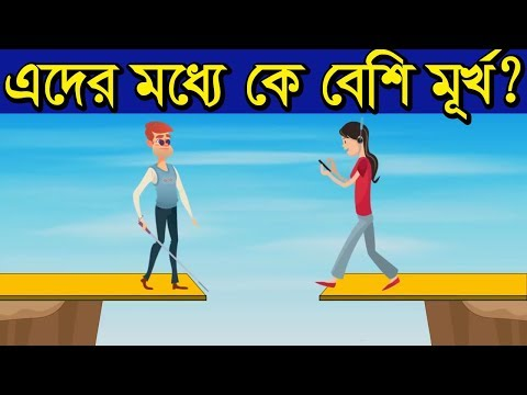 Xxx Mp4 ৬ টি বাংলা মজার ধাঁধা 6 Puzzle In Bengali IQ Test Riddles In Bengali Picture Puzzle 3gp Sex